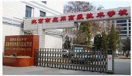 北京市应用高级技工学校