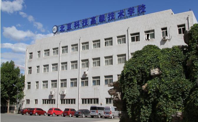 北京科技高级技术学校