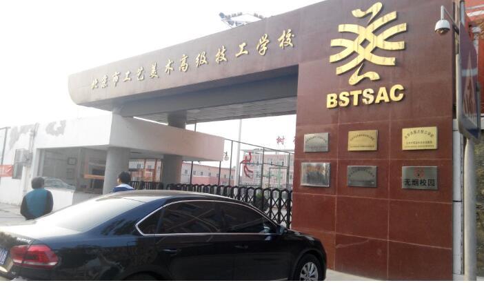 北京市工艺美术高级技工学校