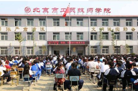 到 百度图片首页 来 北京工贸技师学校