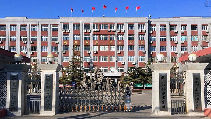 北京水利水电学校好吗?录取分数线多少?