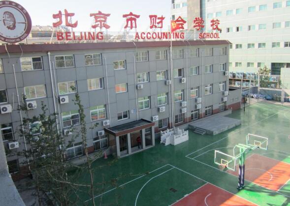 北京财会学校分数线多少?学校怎么样?
