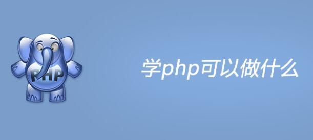 学php可以干什么工作