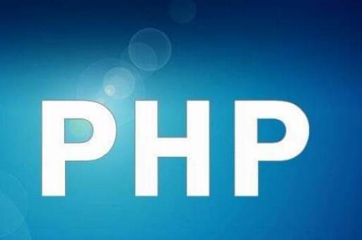 如何学好PHP编程?