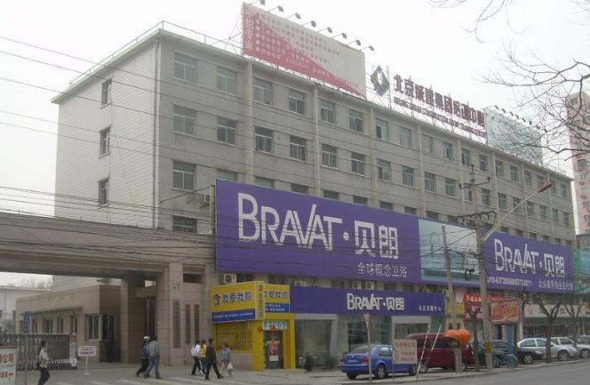 北京市城建职业技术学校