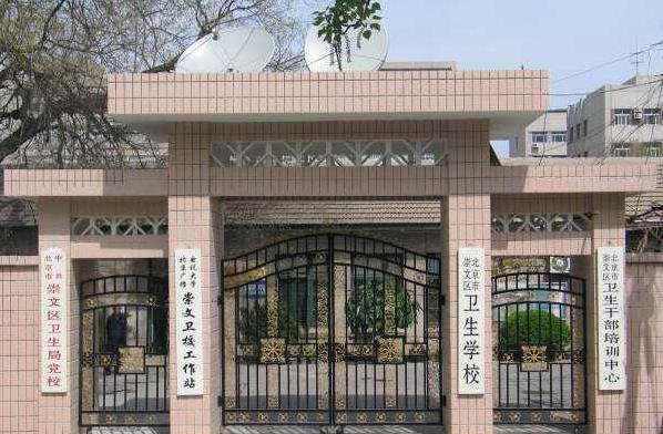 北京市崇文区卫生学校