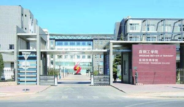 北京首钢技工学校