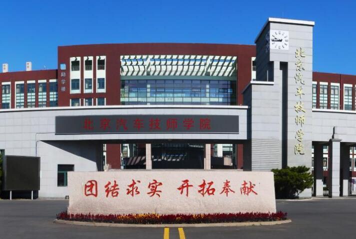 北京市汽车工业高级技工学校