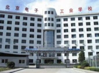 北京市电子工业技工学校