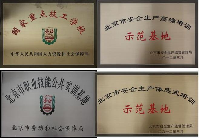 北京地铁技术学校