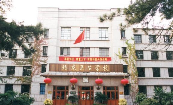 北京卫生职业学院学校环境
